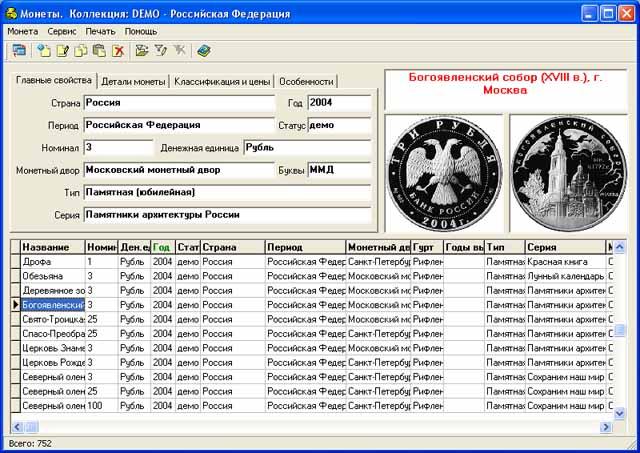 Скачать каталог Монет Краузе на русском языке
